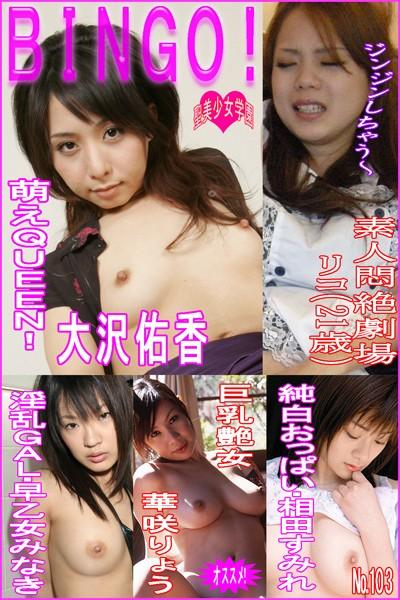 BINGO!No.103~大沢佑香ほかエロ姫マン載号~
