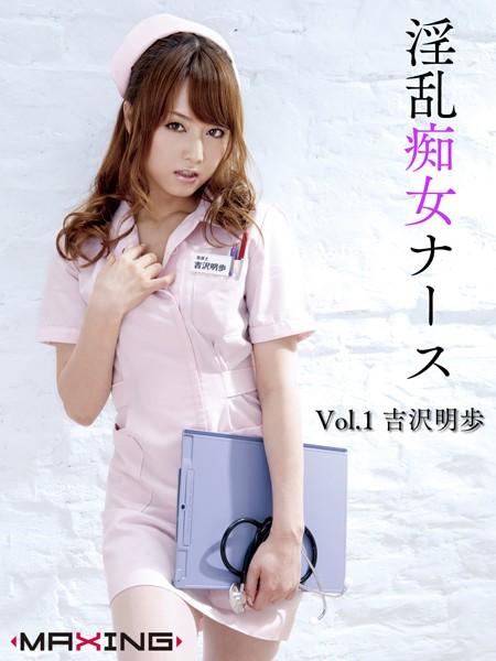 淫乱痴女ナース Vol.1 吉沢明歩