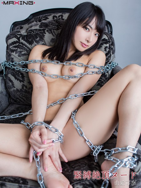 緊縛絶頂ヌード 由愛可奈