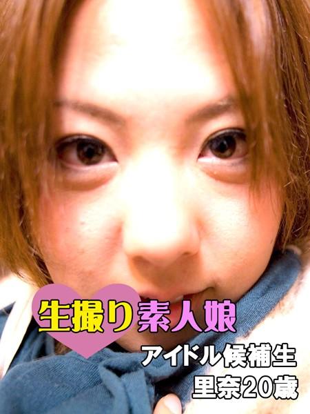 生撮り素人娘「アイドル候補生 里奈20歳」