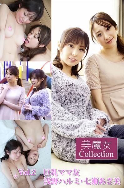 美魔女コレクション Vol.2 巨乳ママ友 浅野ハルミ・七瀬あさ美