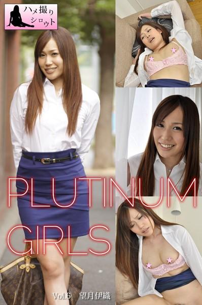 プラチナガールズ Vol.6 望月伊織