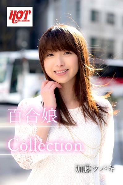 百合娘Collection 加藤ツバキ