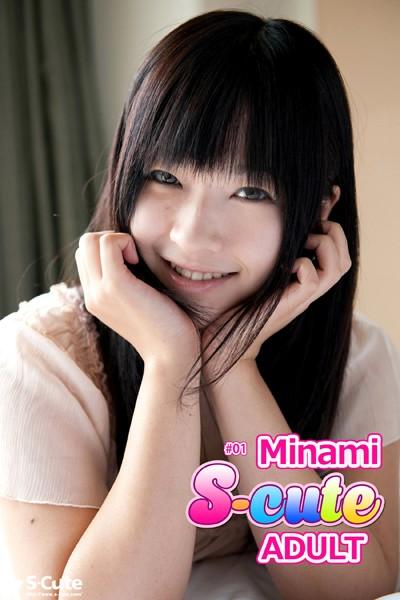 【S-cute】Minami #1 ADULT