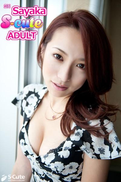 【S-cute】Sayaka #1 ADULT