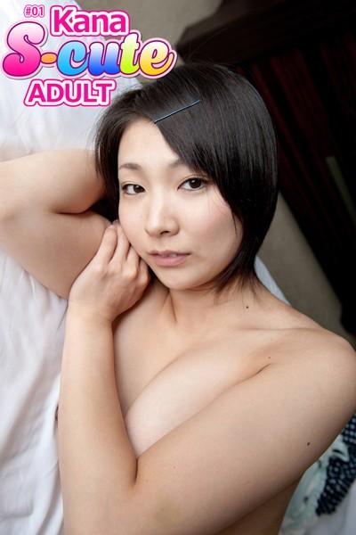 【S-cute】Kana #1 ADULT