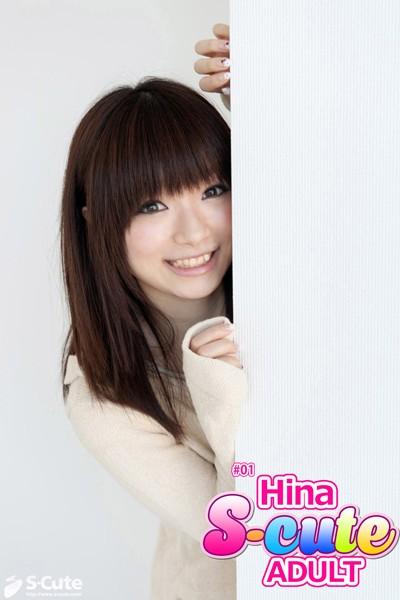 【S-cute】Hina #1 ADULT