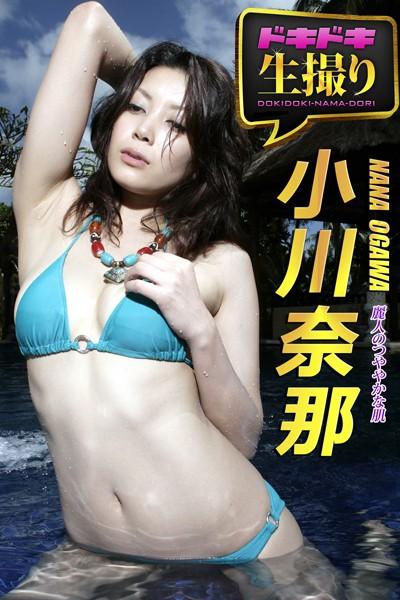 【ドキドキ生撮り】小川奈那 麗人のつややかな肌