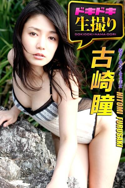 【ドキドキ生撮り】古崎瞳 抱きしめたくなる美女