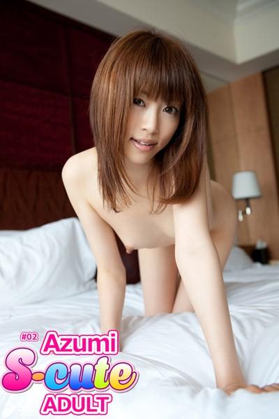 【S-cute】Azumi #2 ADULT