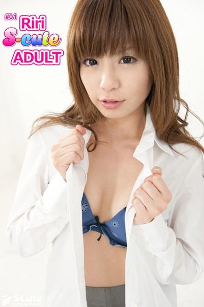 【S-cute】Riri #1 ADULT