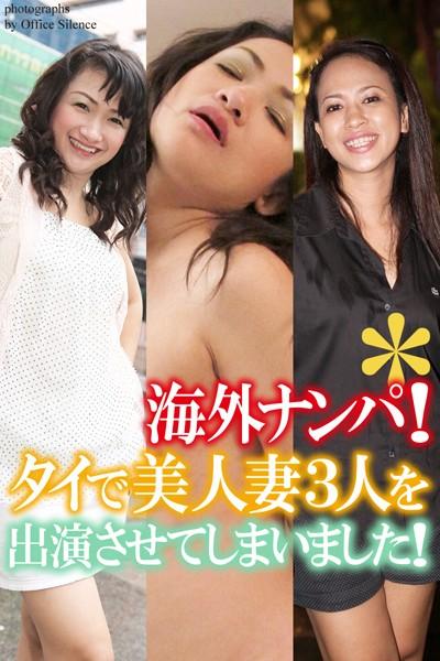 「海外ナンパ!タイで美人妻3人を出演させてしまいました!」 デジタル写真集