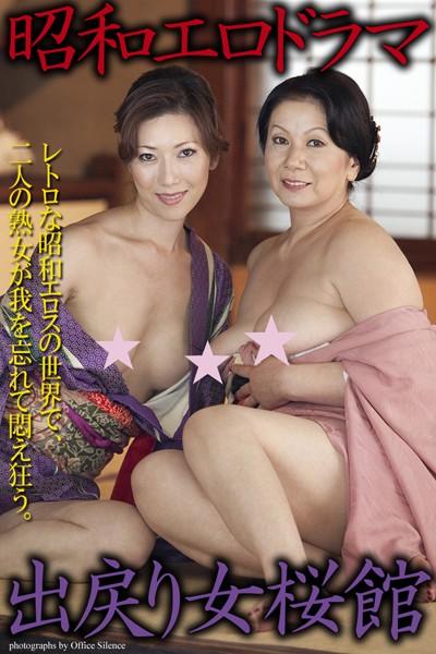 「昭和エロドラマ 出戻り女桜館」 デジタル写真集