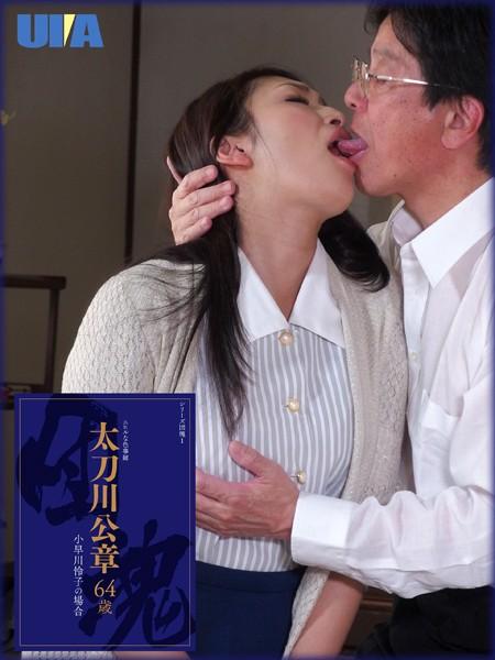 シリーズ団塊 1 太刀川公章 64歳 小早川怜子の場合