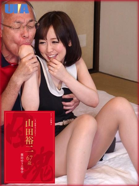 シリーズ団塊 6 山田裕二 67歳 篠田ゆうの場合