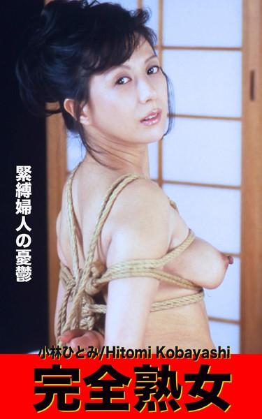 完全熟女 小林ひとみ 39歳vol.001 緊縛婦人の憂鬱