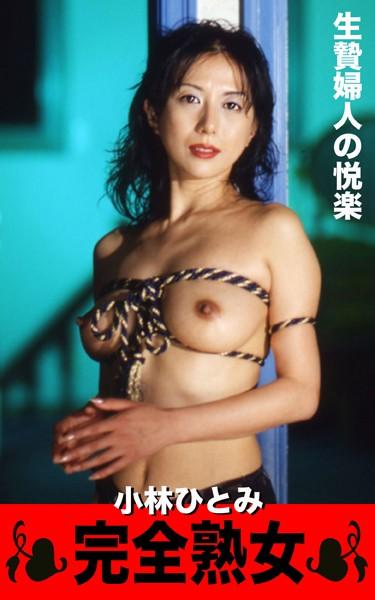 完全熟女 小林ひとみ 39歳vol.002 生贄婦人の悦楽