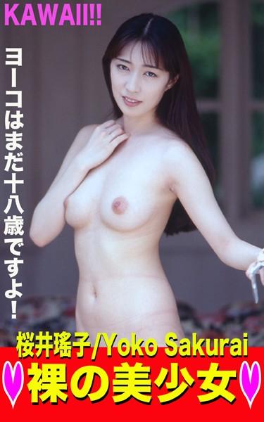 裸の美少女 桜井瑤子18歳 ヨーコはまだ十八歳ですよ!(KAWAII!!)