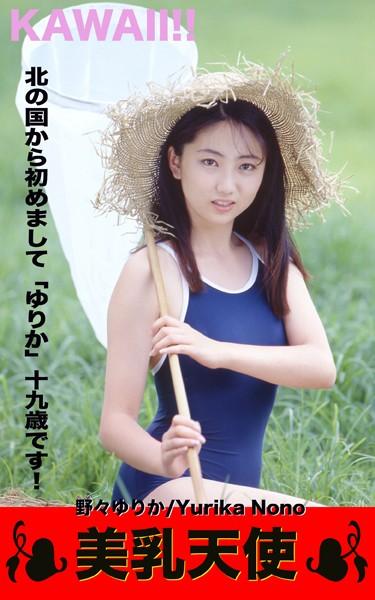 美乳天使 野々ゆりか19歳 北の国から初めまして「ゆりか」十九歳です!(KAWAII!!)