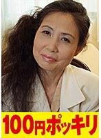 100円ポッキリ5人詰め合わせ2