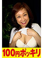 愛らしさがタップリ詰まった五十路の愛情セックス ダウンロード