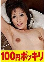 終始オトコをリードしながら己の快楽に導く五十路の積極セックス ダウンロード