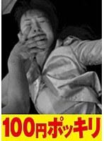 お高く留まった女医さんよォ!泣け!叫べ!嫌がる顔がたまらない!販売自粛間近の貴重動画 ダウンロード