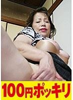 奥手な息子に性教育。六十路母の挑発的な大股開きオナニー ダウンロード