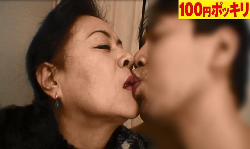 とにかくキスが好きでたまらない!男の顔までペロペロ舐めまくる独身熟女は寂しがり屋のセックス依存症 画像1