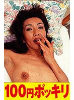 自称100人の男喰い!昭和のヤリマンも58歳。でもまだまだ現役!3Pにハッスル ダウンロード