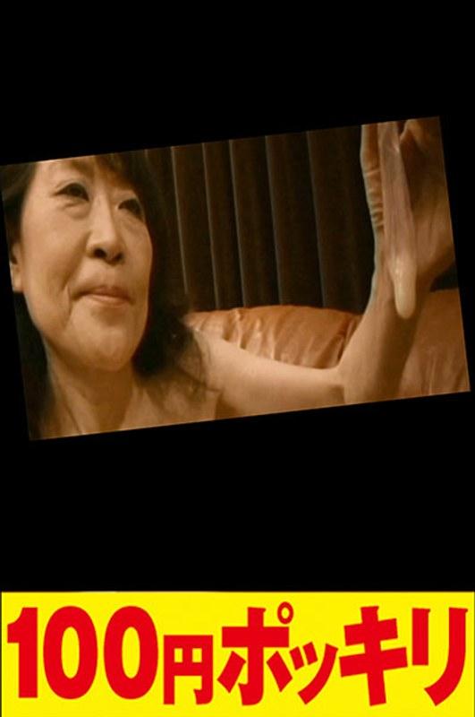 69歳の熟女が息子をイカセてザーメン量をチェックする偏執的な異常愛