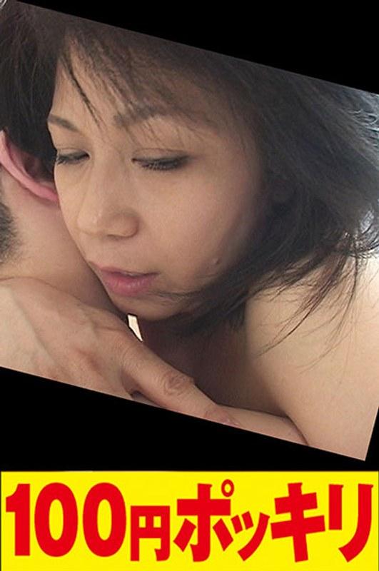 乳首が性感スイッチ 高まる快感に理性崩壊するアラフォー母。女が壊れていく発狂交尾