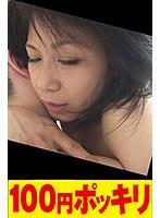 乳首が性感スイッチ 高まる快感に理性崩壊するアラフォー母。女が壊れていく発狂交尾 ダウンロード