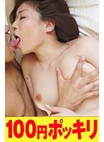 (100yen00081)[YEN-081]妹の'パパ活'相手を寝取るセクシーな姉が魅せるエロくも狡猾な性戯 吸いつくような若いもち肌に溺れる義父 ダウンロード