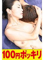 艶熟、女ざかりの35歳。清楚に見えてもベッドでは本性丸出しメスの顔。魔性のボディで若い男を虜にする底無しの性欲 ダウンロード