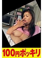Gカップ98センチ乳!熟れた肉体を持て余す豊満熟女44歳! ダウンロード