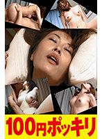 東京三十路妻4人詰め合わせ2 ダウンロード