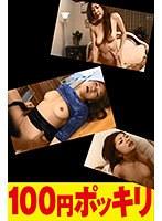 東京三十路妻 3人詰め合わせ 100yen-142 ダウンロード
