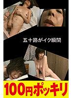 【高齢熟女のオナニー】五十路2人詰め合わせ4 ダウンロード