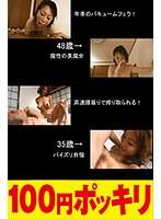 (100yen00203)[YEN-203][Creampie]Mature Woman [Highlights] Download
