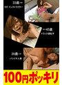 【即ハメ】熟女3人詰め合わ...