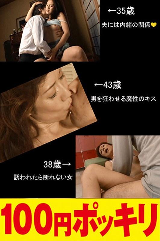 【即ハメ】熟女3人詰め合わせ10【総集編】