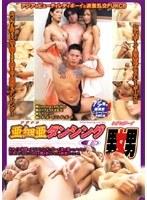 亜細亜ダンシング嬲1 ダウンロード