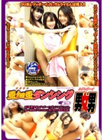 亜細亜ダンシング嬲2 ダウンロード