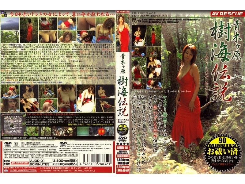 104ajdd01 青木ヶ原 樹海伝説〜赤いドレスの女・死なないで… [AJDD-001のパッケージ画像