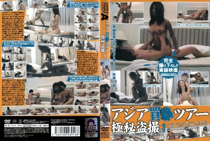 104akgd01 アジア買●ツアー極秘盗撮 1 [AKGD-001のパッケージ画像