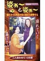 超艶熱レズビアン 婆ぁ〜と婆ぁ〜 7 ダウンロード