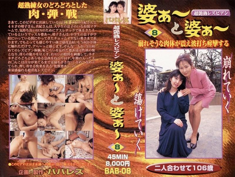 104bab00008 超艶熱レズビアン 婆ぁ〜と婆ぁ〜 8 [BAB-008のパッケージ画像