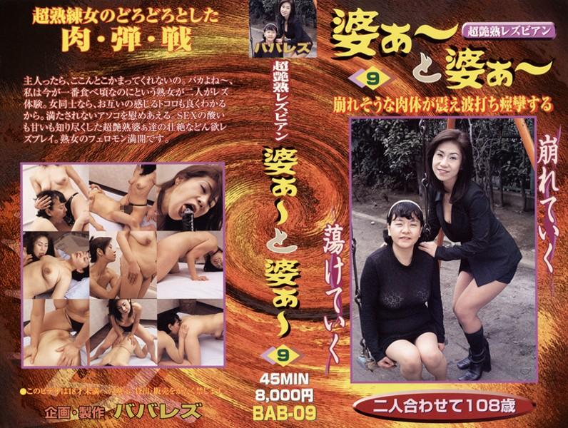 104bab00009 超艶熱レズビアン 婆ぁ〜と婆ぁ〜 9 [BAB-009のパッケージ画像