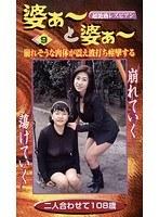 超艶熱レズビアン 婆ぁ〜と婆ぁ〜 9 ダウンロード